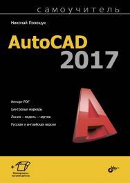 Самоучитель AutoCAD 2017 ISBN 978-5-9775-3833-6