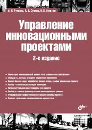 Управление инновационными проектами ISBN 978-5-9775-3852-7