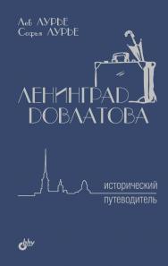 Ленинград Довлатова. Исторический путеводитель ISBN 978-5-9775-3859-6
