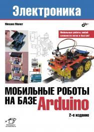 Мобильные роботы на базе Arduino ISBN 978-5-9775-3861-9