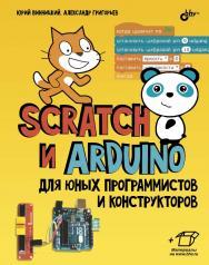 Scratch и Arduino для юных программистов и конструкторов ISBN 978-5-9775-3937-1