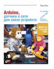Arduino, датчики и сети для связи устройств — 3-е изд. ISBN 978-5-9775-3970-8