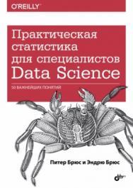 Практическая статистика для специалистов Data Science ISBN 978-5-9775-3974-6