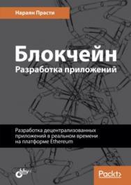 Блокчейн. Разработка приложений ISBN 978-5-9775-3976-0