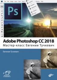 Adobe Photoshop CC 2018 ISBN 978-5-9775-3566-3