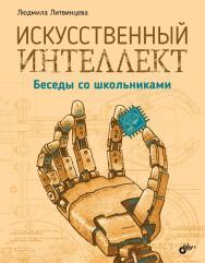 Искусственный интеллект. Беседы со школьниками ISBN 978-5-9775-4008-7