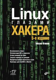 Linux глазами хакера. — 5-е изд., перераб. и доп. ISBN 978-5-9775-4039-1