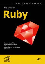 Самоучитель Ruby.  — (Самоучитель) ISBN 978-5-9775-4060-5