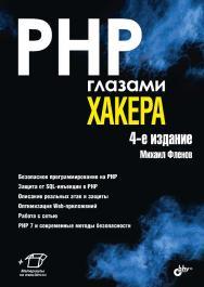PHP глазами хакера. — 4-е изд., перераб. и доп. — (Глазами хакера) ISBN 978-5-9775-4062-9