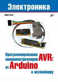 Программирование микроконтроллеров AVR: от Arduino к ассемблеру. — (Электроника) ISBN 978-5-9775-4076-6