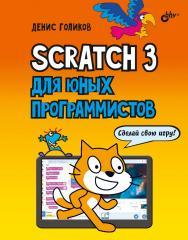 Scratch 3 для юных программистов ISBN 978-5-9775-6591-2