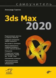 Самоучитель 3ds Max 2020 ISBN 978-5-9775-6619-3