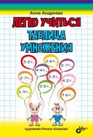 Легко учиться. Таблица умножения ISBN 978-5-9775-6653-7