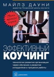 Эффективный коучинг. Уроки тренера коучей ISBN 978-5-98124-238-0