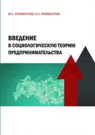 Введение в социологическую теорию предпринимательства: монография ISBN 978-5-98422-306-5