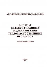 Методы интенсификации и моделирования тепломассообменных процессов. Учебно-справочное пособие ISBN 978-598457-104-3