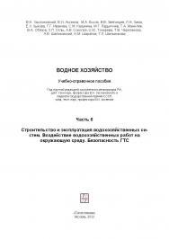 Водное хозяйство: Учебно-справочное издание: ч. 6: Строительство и эксплуатация водохозяйственных систем. Воздействие водохозяйственных работ на окружающую среду. Безопасность ГТС ISBN 978-5-98457-105-0