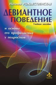 Девиантное поведение и основы его профилактики у подростков ISBN 978-5-98563-377-1