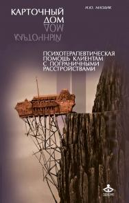 Карточный дом. Психотерапевтическая помощь клиентам с пограничными расстройствами ISBN 978-5-98563-381-8