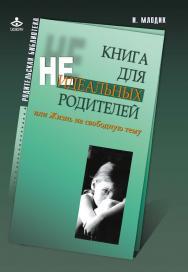 Книга для неидеальных родителей, или Жизнь на свободную тему ISBN 978-5-98563-382-5