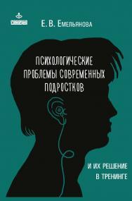 Психологические проблемы современных подростков и их решение ISBN 978-5-98563-389-4