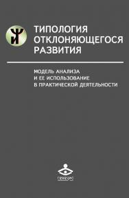 Типология отклоняющегося развития. Модель анализа и ее использование в практической деятельности ISBN 978-5-98563-395-5