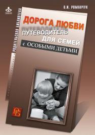Дорога любви. Путеводитель для семей с особыми детьми и тех, кто идет рядом ISBN 978-5-98563-404-4