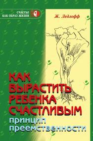 Как вырастить ребенка счастливым. Принцип преемственности ISBN 978-5-98563-407-5
