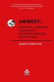 Аффект: практика судебной психолого-психиатрической экспертизы ISBN 978-5-98563-415-0
