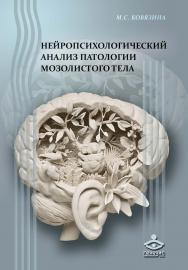 Нейропсихологический анализ патологии мозолистого тела ISBN 978-5-98563-421-1