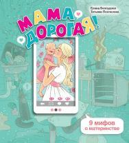Мама дорогая! 9 мифов о материнстве ISBN 978-5-98563-499-0