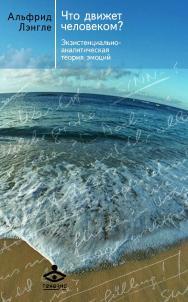 Что движет человеком? Экзистенциально-аналитическая теория эмоций ISBN 978-5-98563-510-2