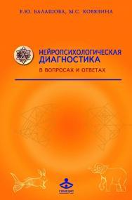 Нейропсихологическая диагностика в вопросах и ответах ISBN 978-5-98563-512-6