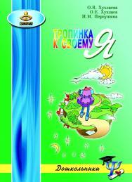 Тропинка к своему Я. Как сохранить психологическое здоровье дошкольников ISBN 978-5-98563-516-4