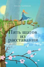 Пять шагов из расставания ISBN 978-5-98563-571-3