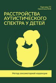 Расстройства аутистического спектра у детей. Метод сенсомоторной коррекции ISBN 978-5-98563-573-7