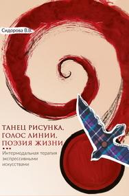 Танец рисунка, голос линии, поэзия жизни. Интермодальная терапия экспрессивными искусствами ISBN 978-5-98563-612-3