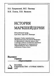 История маркшейдерии: Учебное пособие для вузов ISBN 978-5-98672-043-2