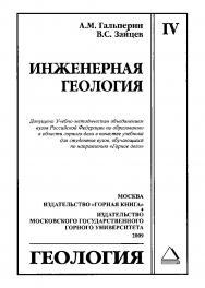 Геология: Часть IV. Инженерная геология: Учебник для вузов ISBN 978-5-98672-158-3