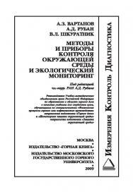 Методы и приборы контроля окружающей среды и экологический мониторинг: Учебник для вузов ISBN 978-5-98672-188-0
