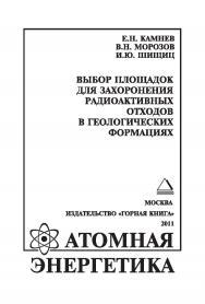 Выбор площадок для захоронения радиоактивных отходов в геологических формациях (АТОМНАЯ ЭНЕРГЕТИКА) ISBN 978-5-98672-214-6
