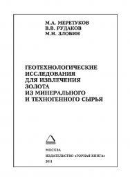 Геотехнологические исследования для извлечения золота из минерального и техногенного сырья ISBN 978-5-98672-278-8