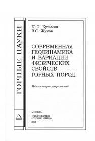 Современная геодинамика и вариации физических свойств горных пород. — 2-е изд., стер. ISBN 978-5-98672-327-3