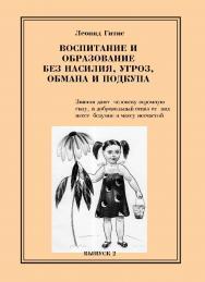 Воспитание и образование без насилия, угроз, обмана и подкупа ISBN 978-5-98672-402-7_2