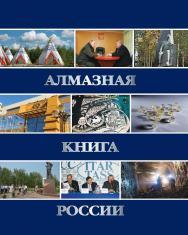 Алмазная книга России. Книга 2: Алмазными тропами ISBN 978-5-98672-405-8