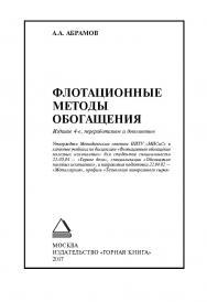 Флотационные методы обогащения: Учебник. — 4-е изд., переработ. и доп. ISBN 978-5-98672-413-3_2