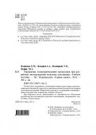 Управление геомеханическими процессами при разработке месторождений полезных ископаемых: Учебное пособие ISBN 978-5-98672-441-6
