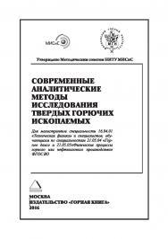 Современные аналитические методы исследования твердых горючих ископаемых. Учебное пособие ISBN 978-5-98672-451-5