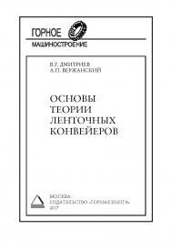 Основы теории ленточных конвейеров (ГОРНОЕ МАШИНОСТРОЕНИЕ) ISBN 978-5-98672-457-7