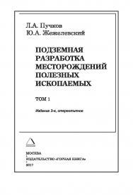 Подземная разработка месторождений полезных ископаемых: Учебник для вузов. — 3-е изд., стер.: В 2 т. —  — Том 1. ISBN 978-5-98672-462-1